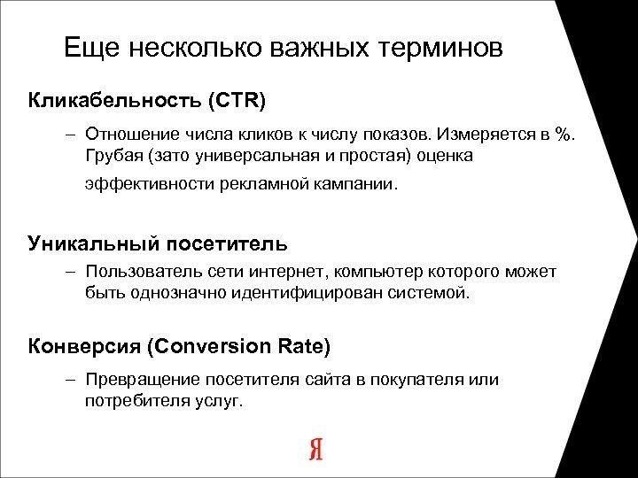 Еще несколько важных терминов Кликабельность (CTR) – Отношение числа кликов к числу показов. Измеряется