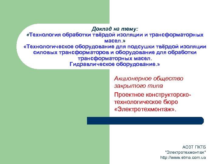Доклад на тему: «Технология обработки твёрдой изоляции и трансформаторных масел. » масел. «Технологическое оборудование