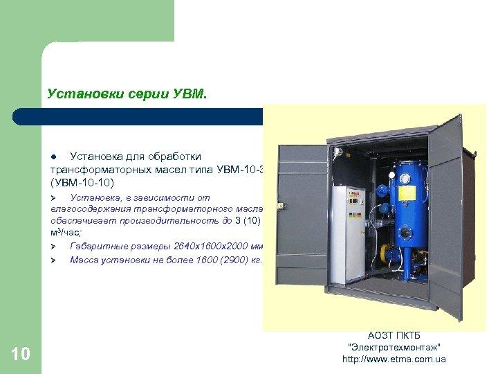 Установки серии УВМ. Установка для обработки трансформаторных масел типа УВМ-10 -3 (УВМ-10 -10) l