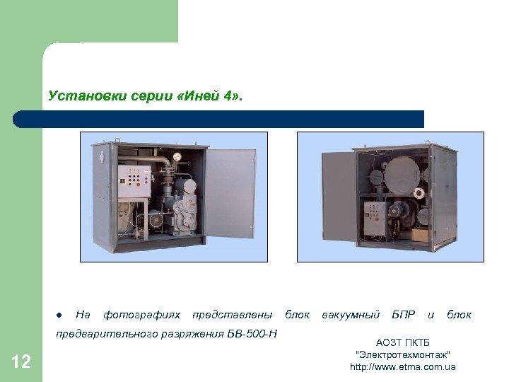 Установки серии «Иней 4» . l На фотографиях представлены предварительного разряжения БВ-500 -Н 12