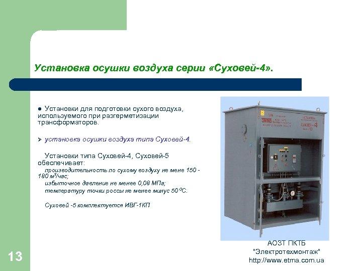 Установка осушки воздуха серии «Суховей-4» . Установки для подготовки сухого воздуха, используемого при разгерметизации