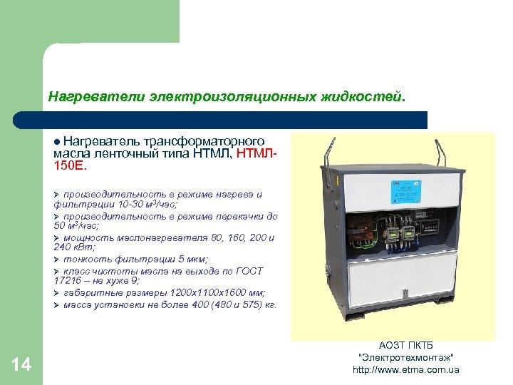 Нагреватели электроизоляционных жидкостей. l Нагреватель трансформаторного масла ленточный типа НТМЛ, НТМЛ 150 Е. производительность