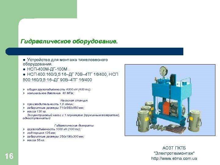 Гидравлическое оборудование. Устройство для монтажа тяжеловесного оборудования. l НСП-400 М-ДГ-100 М. l НСП 400: