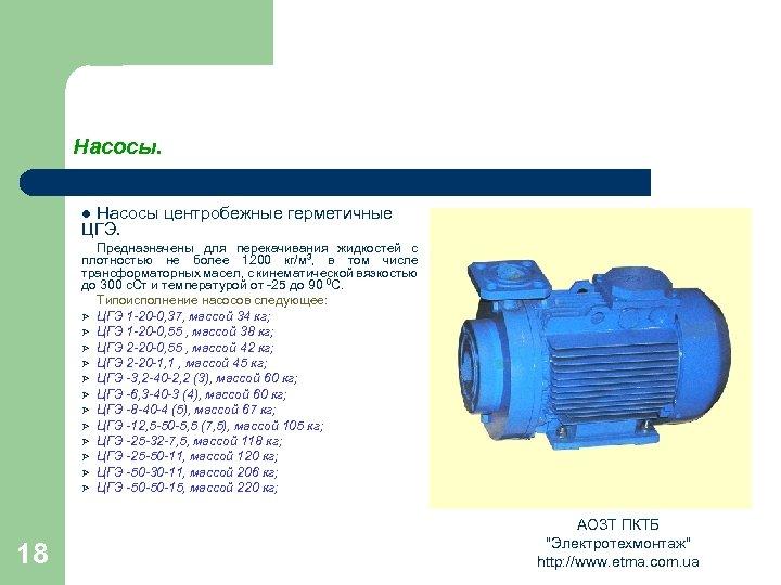 Насосы центробежные герметичные ЦГЭ. l Предназначены для перекачивания жидкостей с плотностью не более 1200