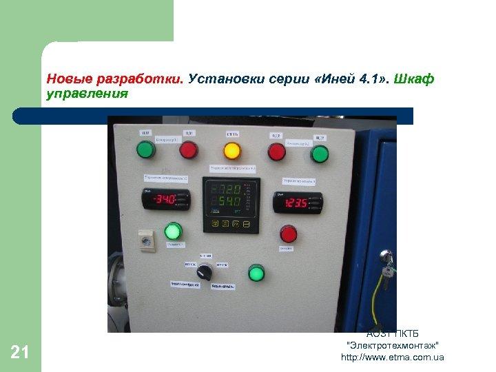 Новые разработки. Установки серии «Иней 4. 1» . Шкаф управления 21 АОЗТ ПКТБ