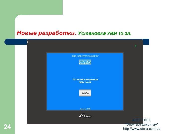 Новые разработки. Установка УВМ 10 -3 А. 24 АОЗТ ПКТБ