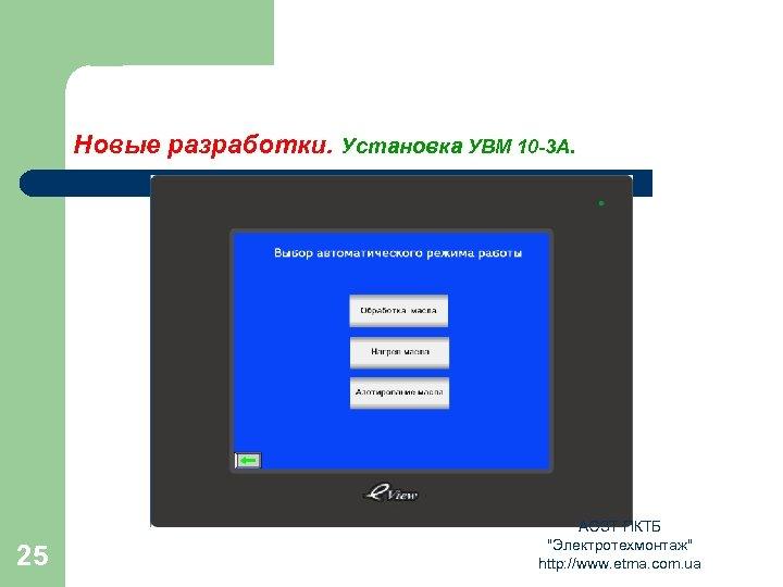 Новые разработки. Установка УВМ 10 -3 А. 25 АОЗТ ПКТБ