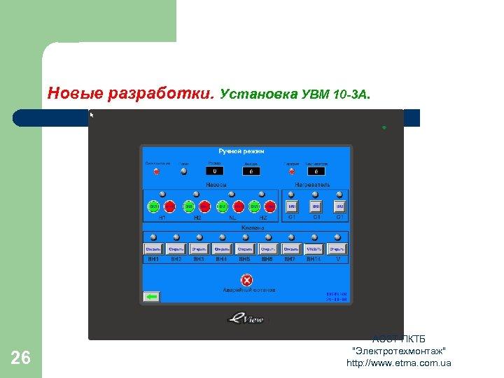 Новые разработки. Установка УВМ 10 -3 А. 26 АОЗТ ПКТБ