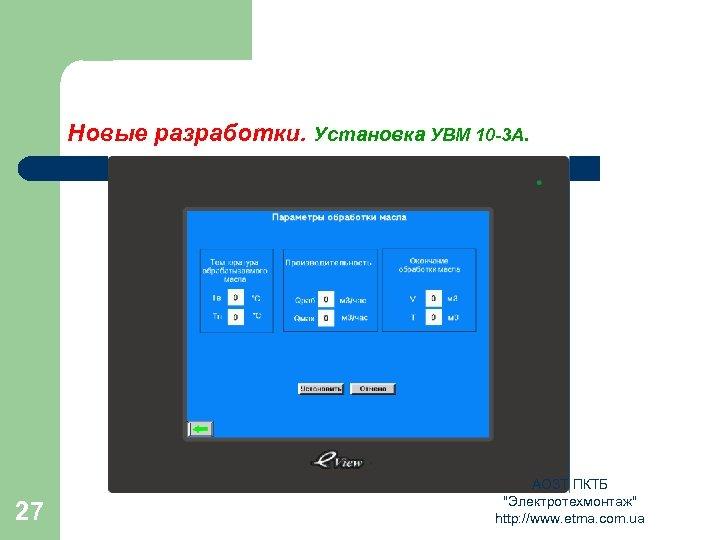 Новые разработки. Установка УВМ 10 -3 А. 27 АОЗТ ПКТБ