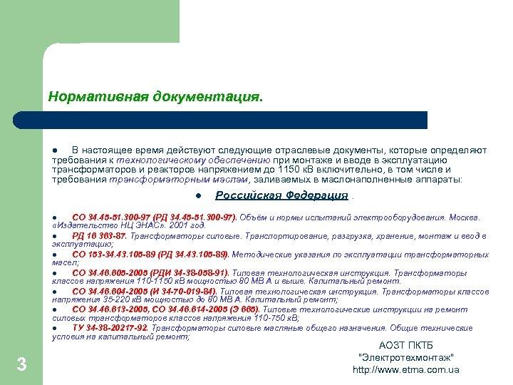 Нормативная документация. В настоящее время действуют следующие отраслевые документы, которые определяют требования к технологическому