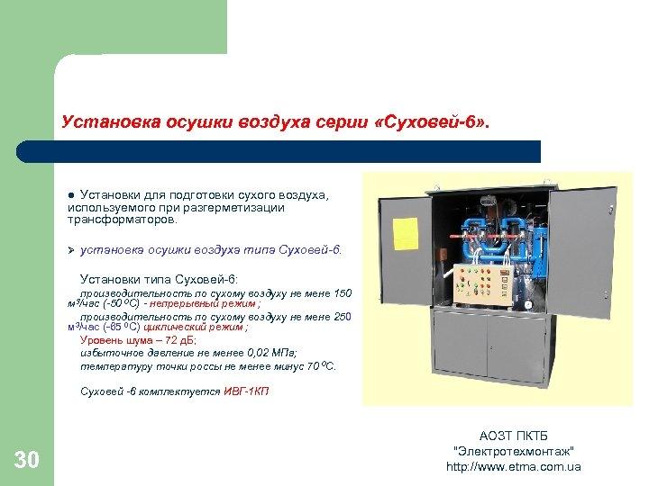 Установка осушки воздуха серии «Суховей-6» . Установки для подготовки сухого воздуха, используемого при разгерметизации
