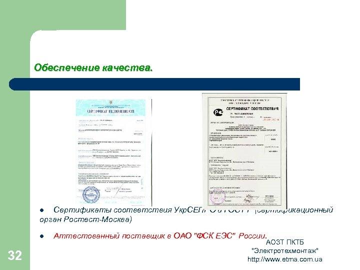 Обеспечение качества. Сертификаты соответствия Укр. СЕПРО и ГОСТ Р (сертификационный орган Ростест-Москва) l l