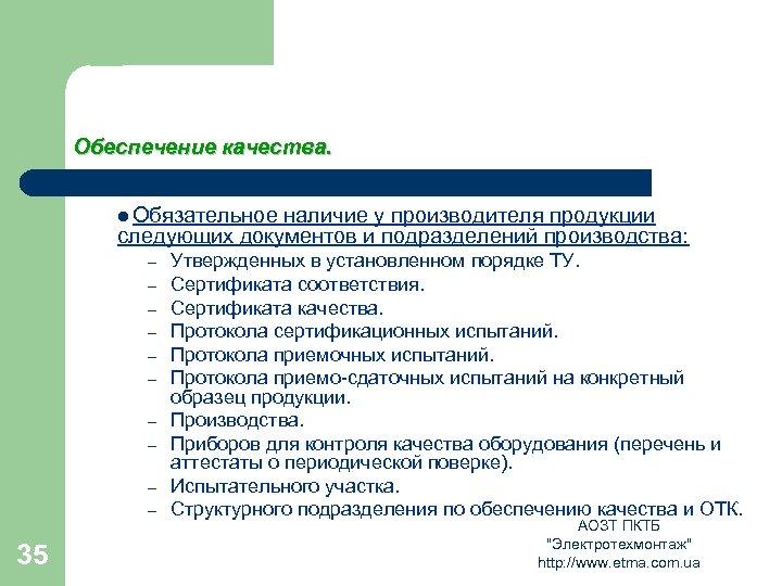 Обеспечение качества. l Обязательное наличие у производителя продукции следующих документов и подразделений производства: –