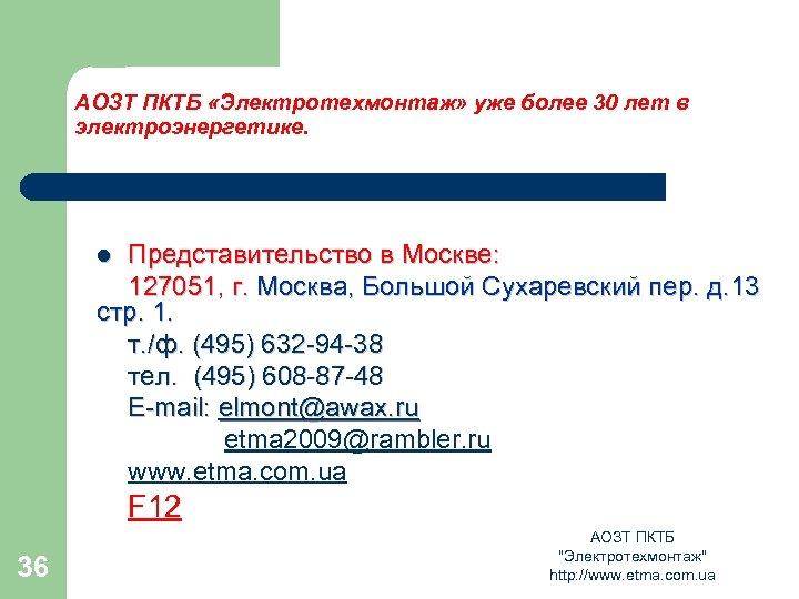 АОЗТ ПКТБ «Электротехмонтаж» уже более 30 лет в электроэнергетике. Представительство в Москве: 127051, г.