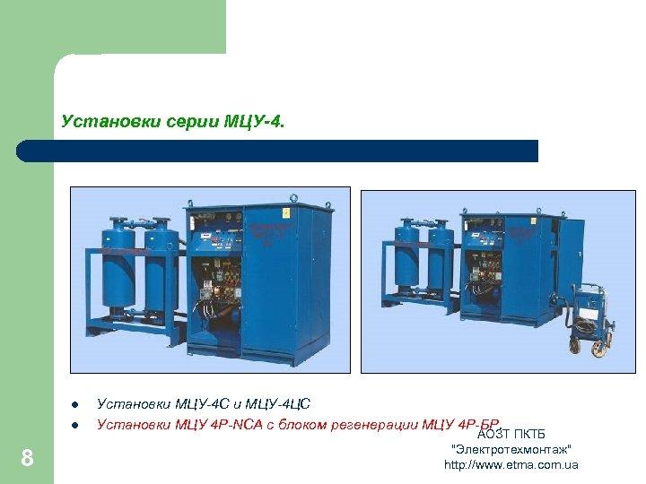 Установки серии МЦУ-4. l l 8 Установки МЦУ-4 С и МЦУ-4 ЦС Установки МЦУ