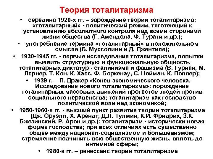 Теория тоталитаризма • середина 1920 -х гг. – зарождение теории тоталитаризма: «тоталитарный» - политический