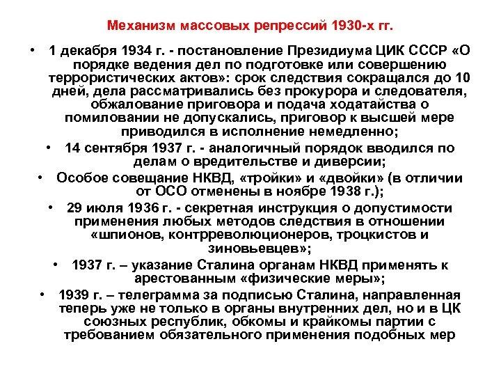 Механизм массовых репрессий 1930 -х гг. • 1 декабря 1934 г. - постановление Президиума