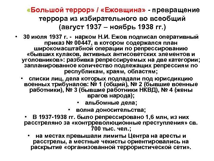 «Большой террор» / «Ежовщина» - превращение террора из избирательного во всеобщий (август 1937
