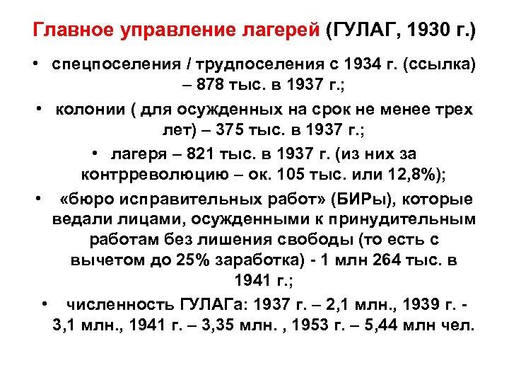 Главное управление лагерей (ГУЛАГ, 1930 г. ) • спецпоселения / трудпоселения с 1934 г.