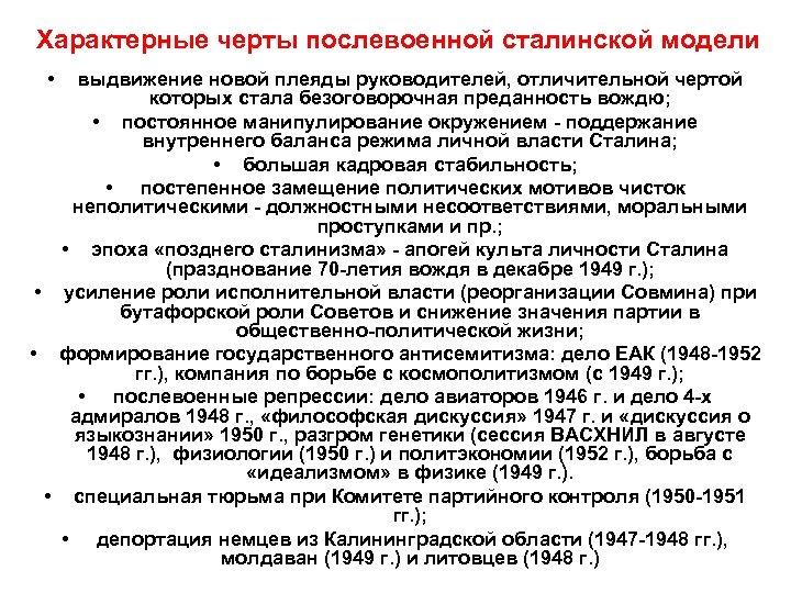 Характерные черты послевоенной сталинской модели • выдвижение новой плеяды руководителей, отличительной чертой которых стала
