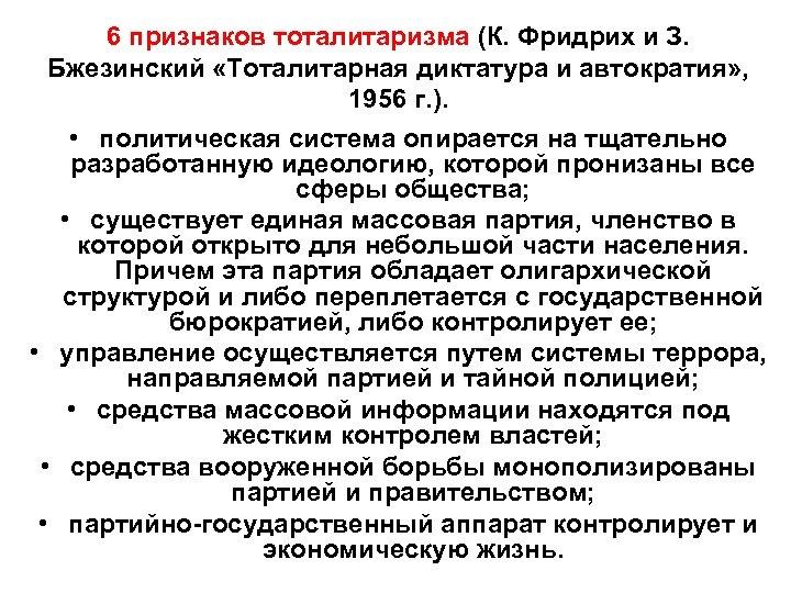 6 признаков тоталитаризма (К. Фридрих и З. Бжезинский «Тоталитарная диктатура и автократия» , 1956