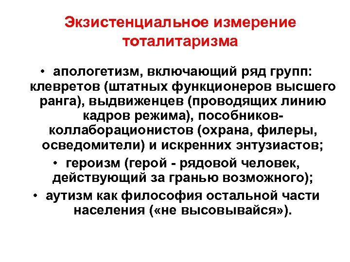 Экзистенциальное измерение тоталитаризма • апологетизм, включающий ряд групп: клевретов (штатных функционеров высшего ранга), выдвиженцев