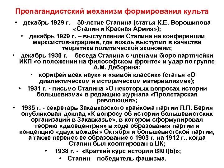 Пропагандистский механизм формирования культа • декабрь 1929 г. – 50 -летие Сталина (статья К.