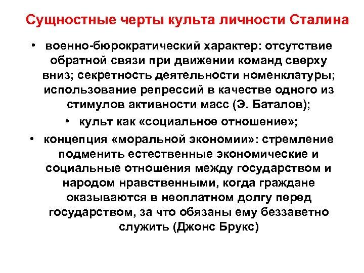 Сущностные черты культа личности Сталина • военно-бюрократический характер: отсутствие обратной связи при движении команд