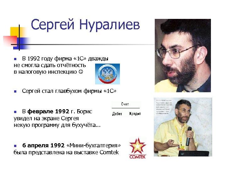Сергей Нуралиев В 1992 году фирма « 1 С» дважды не смогла сдать отчётность