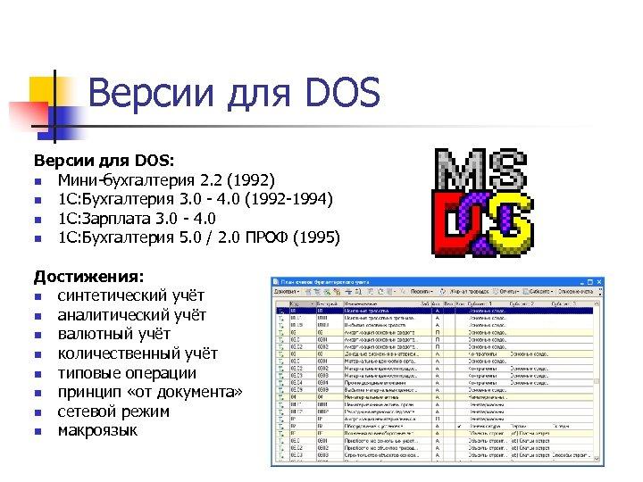 Версии для DOS: n Мини-бухгалтерия 2. 2 (1992) n 1 С: Бухгалтерия 3. 0