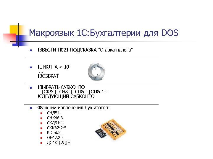 Макроязык 1 С: Бухгалтерии для DOS n n !ВВЕСТИ П 021 ПОДСКАЗКА