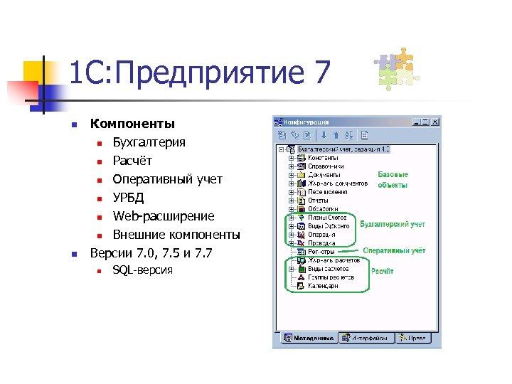 1 С: Предприятие 7 n n Компоненты n Бухгалтерия n Расчёт n Оперативный учет