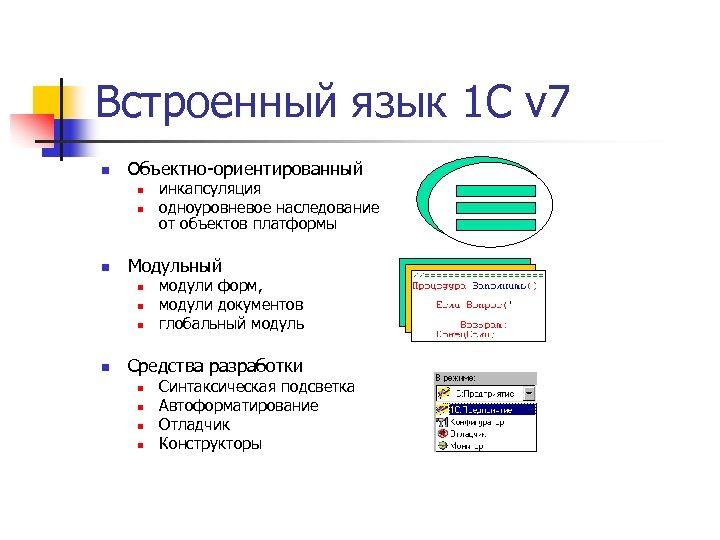 Встроенный язык 1 С v 7 n Объектно-ориентированный n n n Модульный n n
