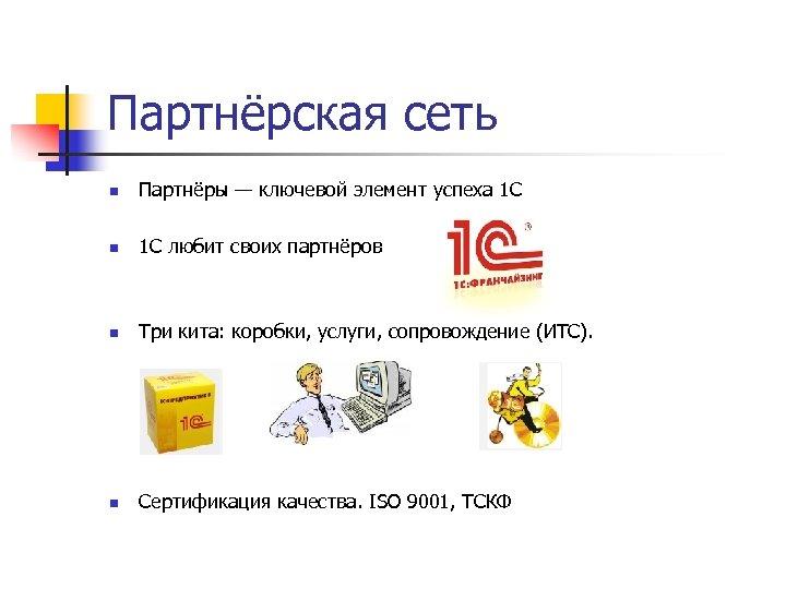 Партнёрская сеть n Партнёры — ключевой элемент успеха 1 С n 1 С любит