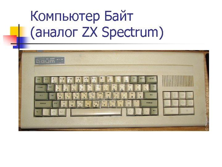 Компьютер Байт (аналог ZX Spectrum)