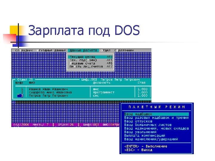 Зарплата под DOS