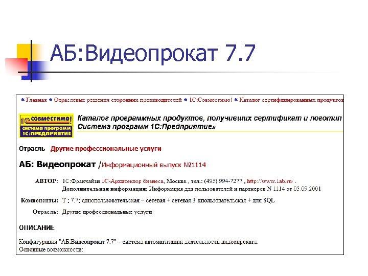 АБ: Видеопрокат 7. 7