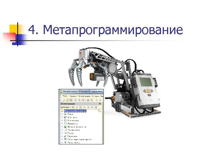 4. Метапрограммирование