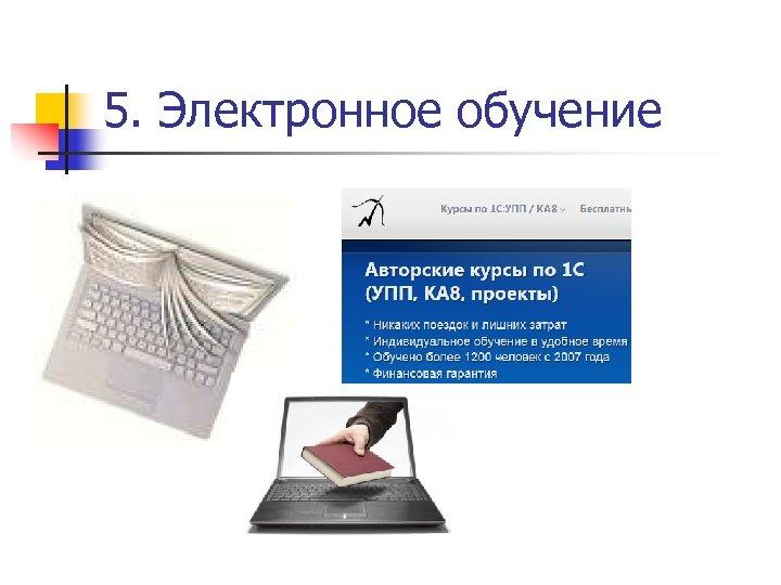 5. Электронное обучение