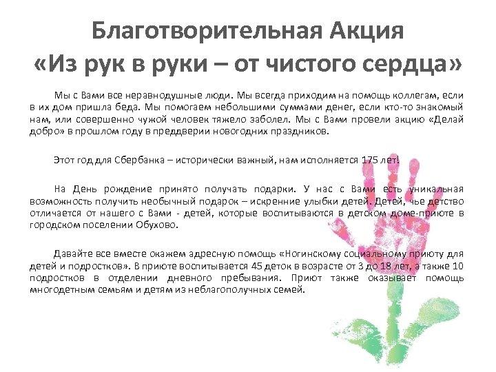 Благотворительная Акция «Из рук в руки – от чистого сердца» Мы с Вами все