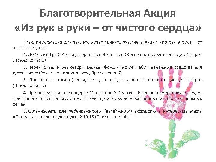 Благотворительная Акция «Из рук в руки – от чистого сердца» Итак, информация для тех,