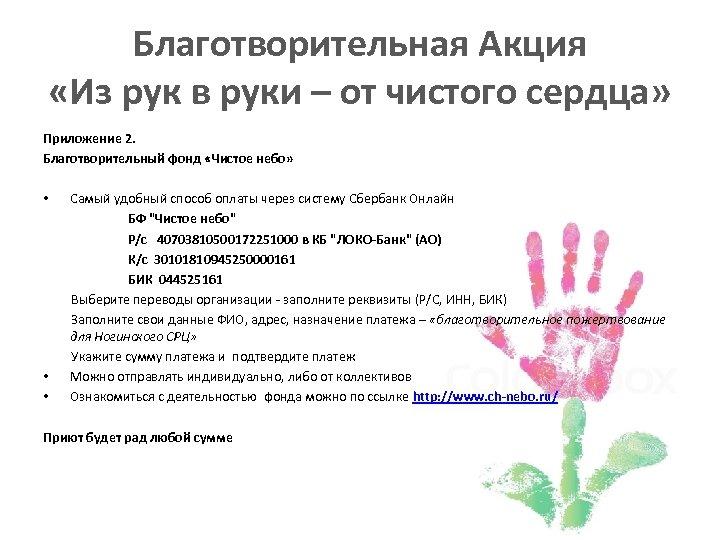 Благотворительная Акция «Из рук в руки – от чистого сердца» Приложение 2. Благотворительный фонд