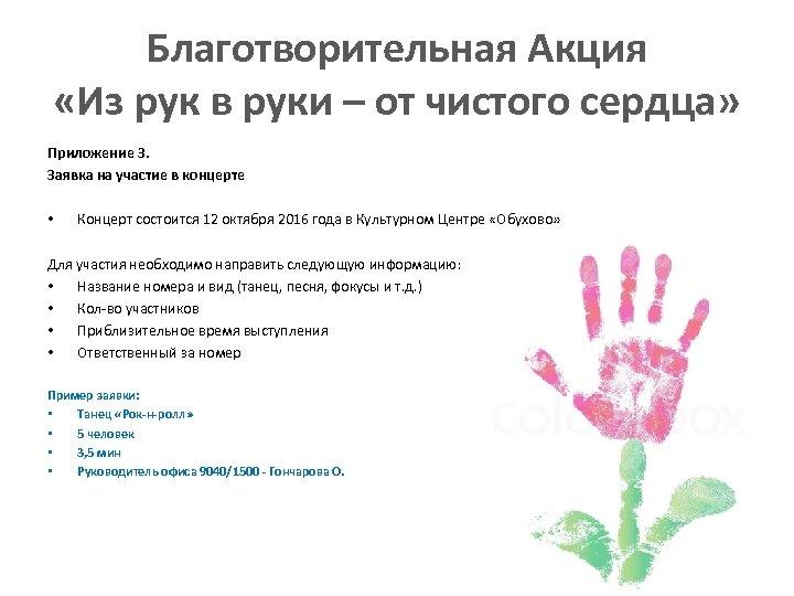 Благотворительная Акция «Из рук в руки – от чистого сердца» Приложение 3. Заявка на