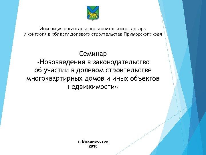 Инспекция регионального строительного надзора и контроля в области долевого строительства Приморского края Семинар «Нововведения