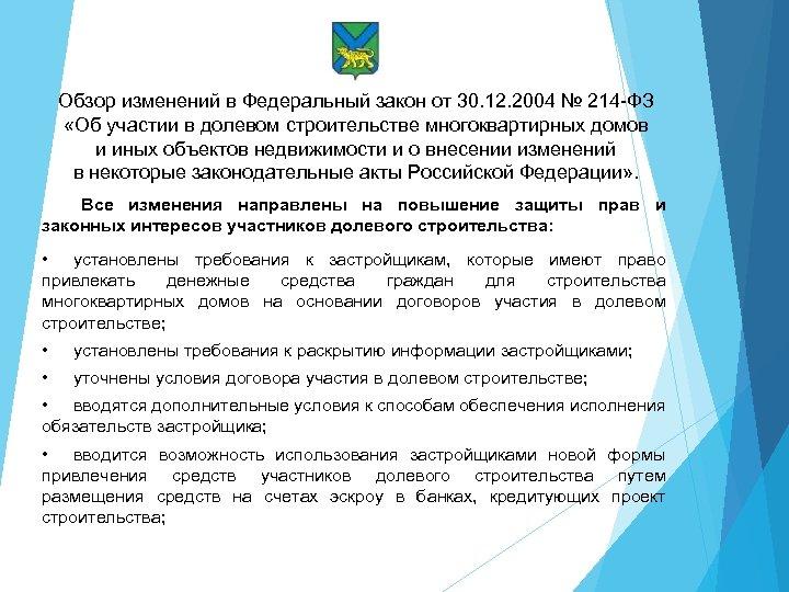 Обзор изменений в Федеральный закон от 30. 12. 2004 № 214 -ФЗ «Об участии