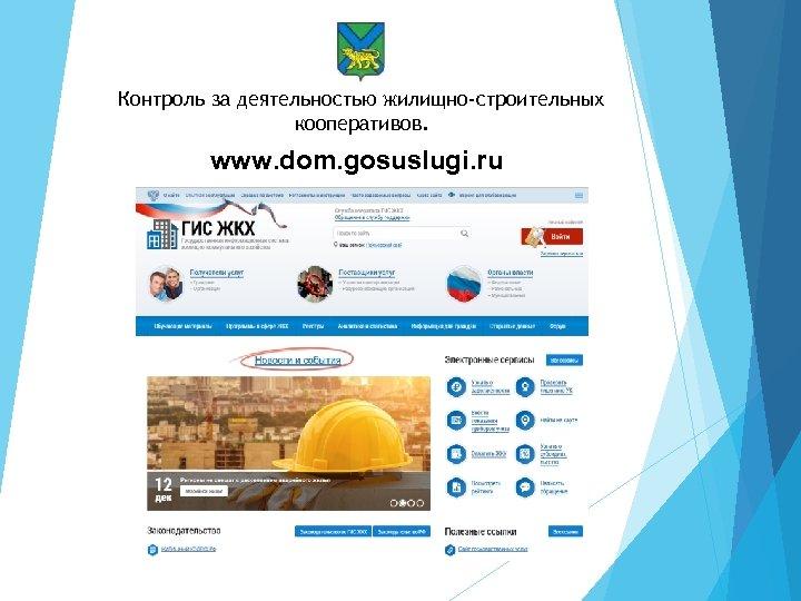Контроль за деятельностью жилищно-строительных кооперативов. www. dom. gosuslugi. ru