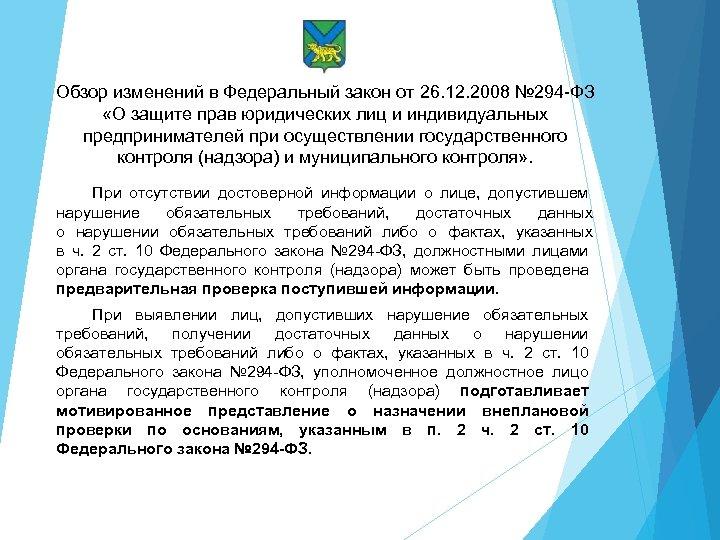 Обзор изменений в Федеральный закон от 26. 12. 2008 № 294 -ФЗ «О защите