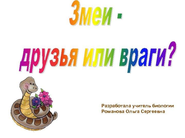 Разработала учитель биологии Романова Ольга Сергеевна
