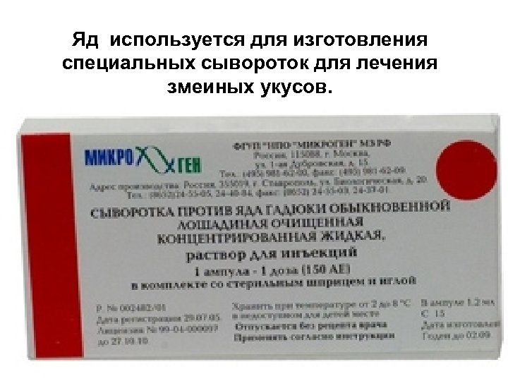 Яд используется для изготовления специальных сывороток для лечения змеиных укусов.