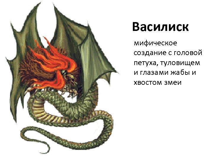 Василиск мифическое создание с головой петуха, туловищем и глазами жабы и хвостом змеи